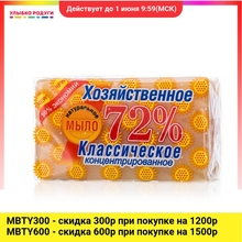Мыло Аист хозяйственное твердое 72% классическое 150г