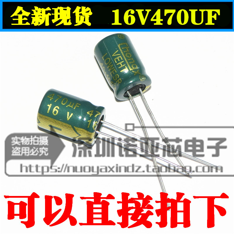 20pcs/lot New 16V470UF 470UF16V Volume 8*12 High Frequency Low Resistance Electrolytic Capacitor