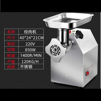 Elektryczne maszynki do mielenia mięsa wysokiej mocy ze stali nierdzewnej domowe elektryczne urządzenia do mielenia mięsa nadziewarka do kiełbasy Mincer Heavy Duty agd Mincer tanie i dobre opinie HLLSSF CN (pochodzenie) JRJ-T1 Gospodarczy STAINLESS STEEL 850W 2800r min 110v 220v 120kg h 2pcs 6mm 8mm 23kg 240*210*400mm
