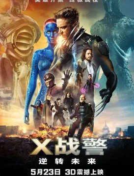 x战警逆转未来