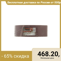 Endless abrasive tape TUNDRA, on a fabric basis, 75 x 533 mm, P120, 10 pcs. 1300827