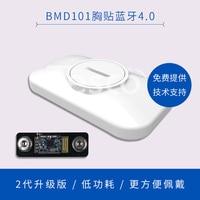 BMD101 sensor module ECG chest heart rate HRV wearable device ECG sensor BLE4.0