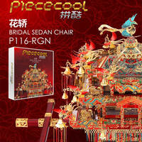 Piececool Bridal Sedan Chair Creative 3D Puzzle Metal Model Manual Jigsaw Educational