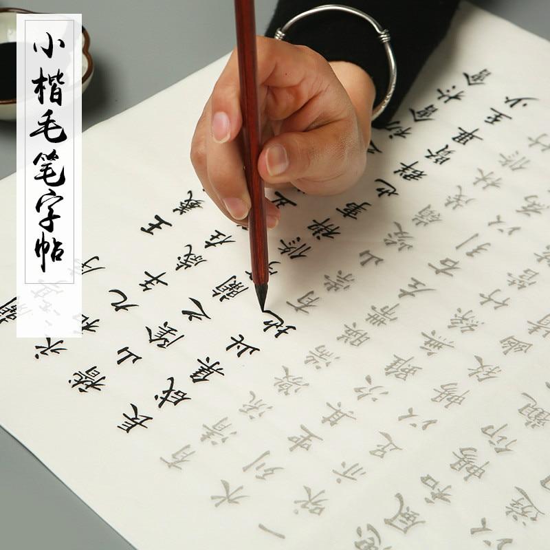 Chinese Calligraphy Brush Copybook Small Regular Script Copybook Copy Calligraphy Tracing Xuan Paper Kaishu Rijstpapier 34*69cm