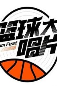篮球大唱片[更新至20190604]