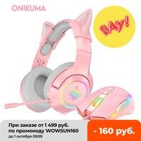 Cuffie da gioco RGB, riduzione del rumore Stereo 7.1 cuffie cablate USB rosa Mouse da gioco 6400 DPI, per ragazza carina, PS4/Xbox One