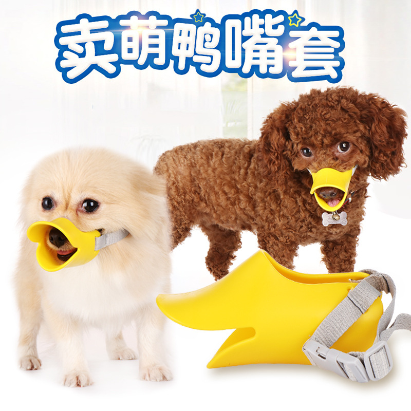 Dog Mouth Case Anti-Bite Anti-Called Eat Zhi Fei Qi Small Supplies Case Bichon Poodle Dog Bottle Nipple Plastic Universal