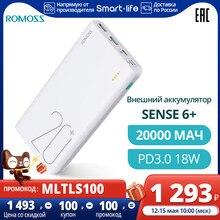 Внешний аккумулятор Romoss Sense 6+ 20000 мАч потративная зарядка[Официальная гарантия 1 год, быстрая доставка]【polzanet150sep】