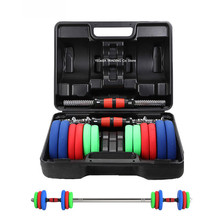 2 in 1 Colored Dumbbell & Barbell, 20KG Dumbbell Set with Box, Household Fitness