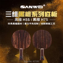 Racket Table-Tennis-Blade Ping-Pong-Game Sanwei 7 H5S H7S Ebony Original