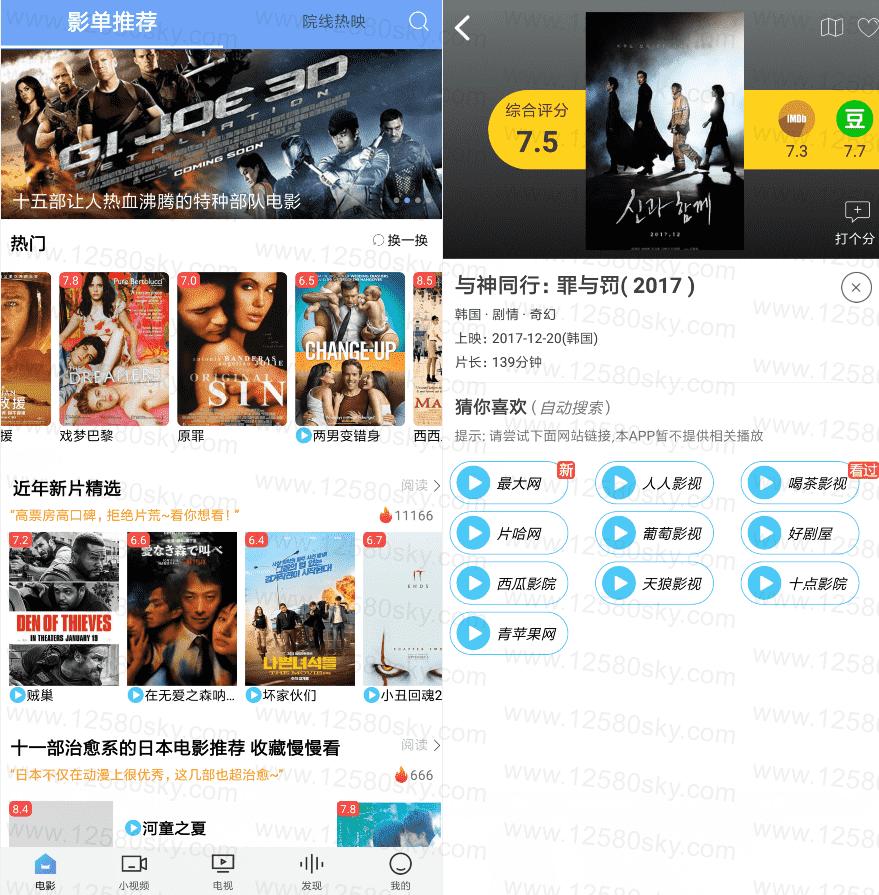 安卓超级影视大全无广告版v1.8.0