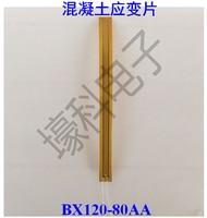10 folie dms/dms/beton dms BX120 80AA| |   -