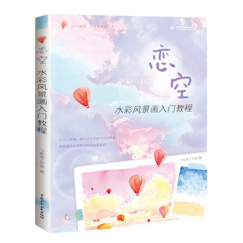 Love Sky Watercolor Landscape Painting Book Zero Basics Beautiful Watercolor Sky Landscape Drawing Tutorial Books