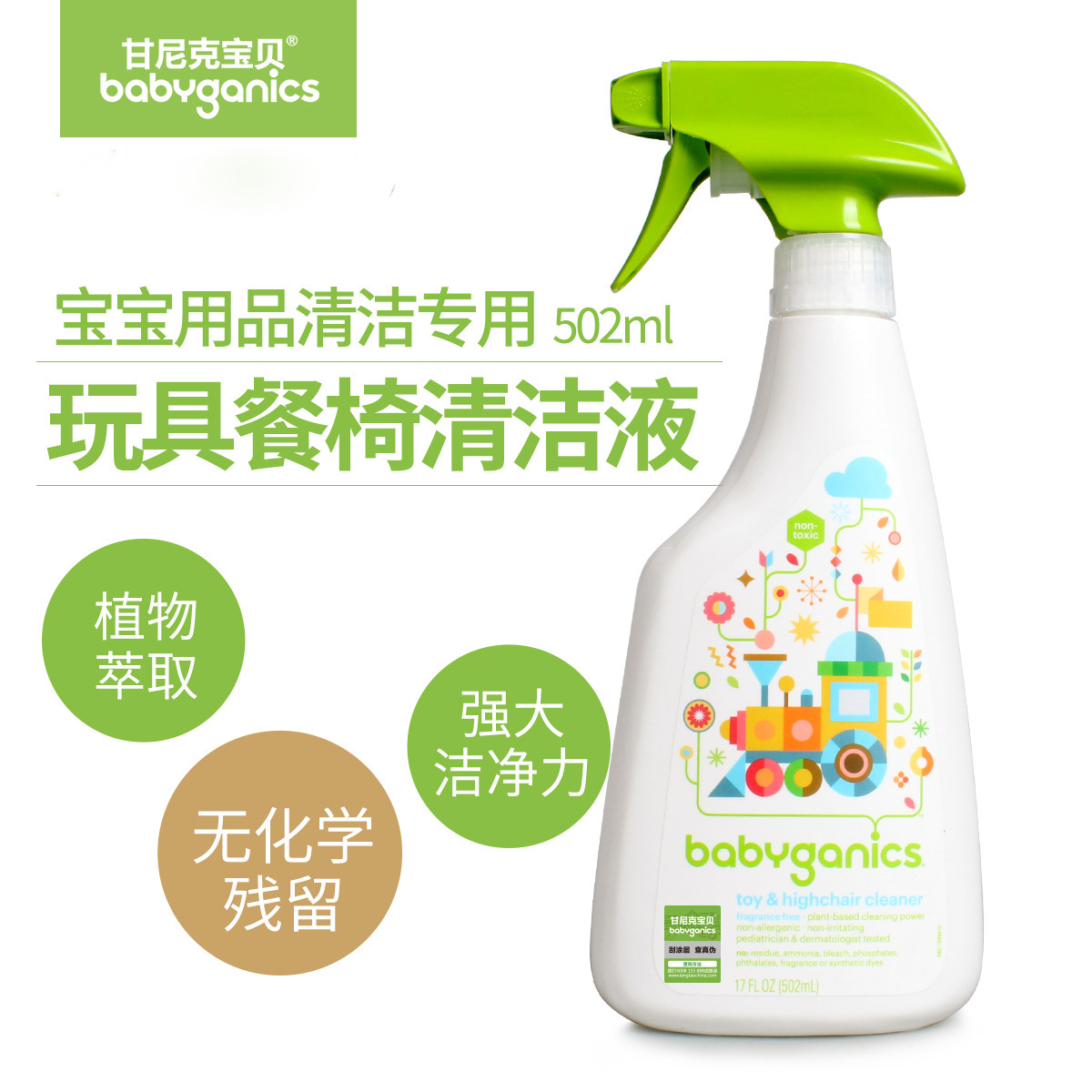 America Gan Nick Item CHILDREN'S Toy Cleaning Liquid 502 Ml Dining Chair Cleaning Solution Spray