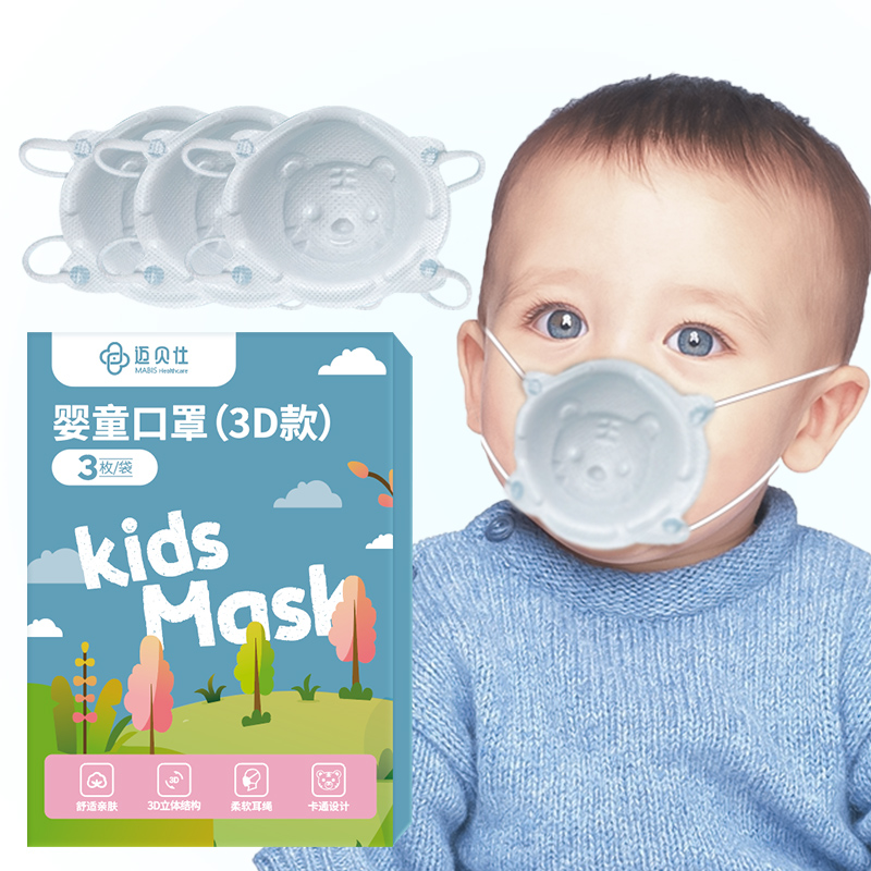 Baby Protective Masks 3-12 Months Special Disposable Mouth And Nose Masks For Children Breathable Kids Three-dimensional Masks