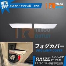 Автомобильные товары для toyota raize a200a/210a крышка противотуманной