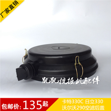 free shipping for  Cart  330 C Hitachi 330  290 excavator air filter back cover outer cover air filter assembly