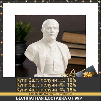 Lenin bust large white, 8x14x17cm 1079123 Home decor