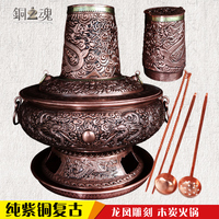 Copper chafing dish charcoal pure thickened handmade hand carving antique relief hot pot Chinese soup pot Mongolia chafingdish