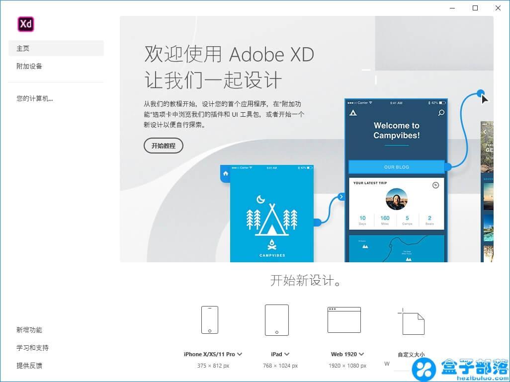 Adobe XD CC 2020 v25.2.12 中文完整直装版
