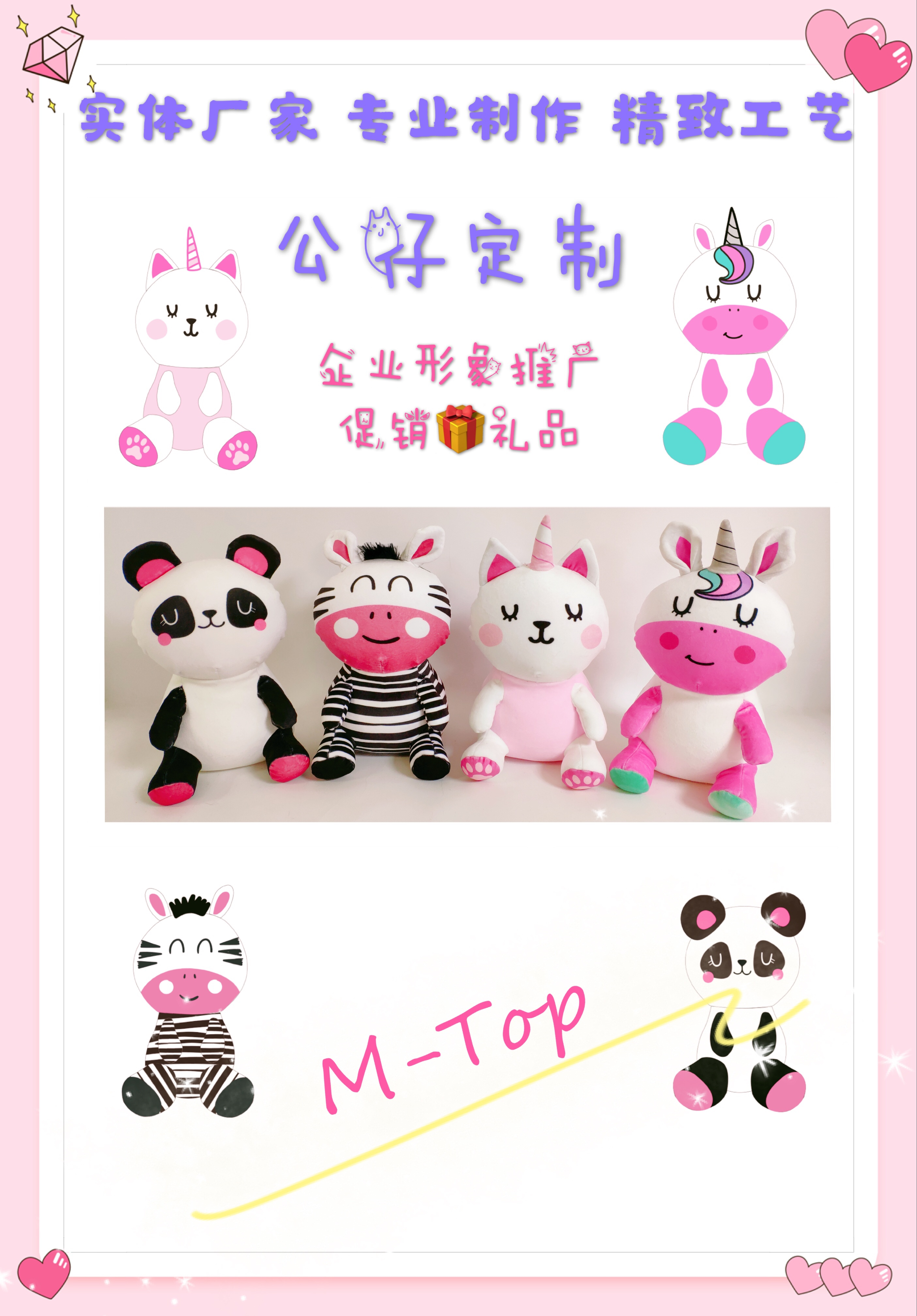 Design-Toys Gifts with Your-Logo Promotional Small-Lot-Production Copy