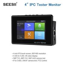 4 IPC Tester Monitor 8MP TVI CVI AHD 4K Security Camera HD H.265 PTZ Control ONVIF POE