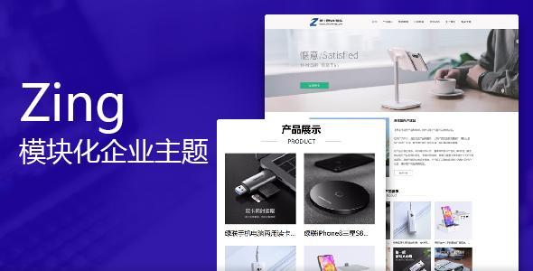 【Zing2.21】一款可以拖拽的WP通用企业主题[WordPress主题]