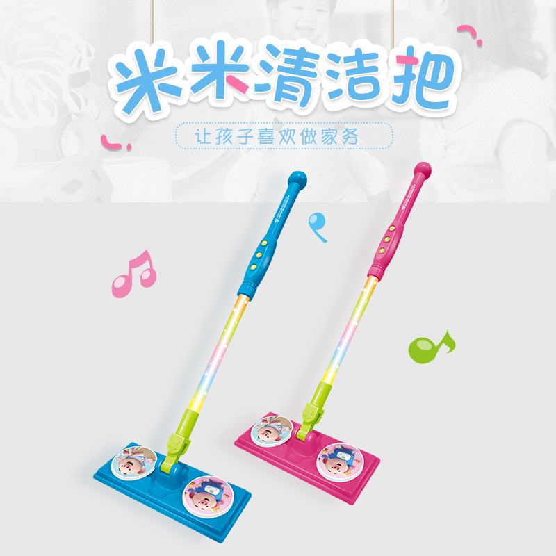 Hot Selling Mimi Infant Cleaning Mop Toy Electric Toy With Light And Music Play House Children'S Educational Toy