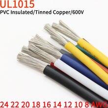 Cable eléctrico UL1015 de 1M/5M, Cable de cobre estañado aislado, lámpara LED, 22/24 V, 8/10/12/14/16/18/20/600 AWG