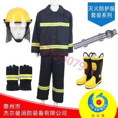Fire Fire Suit 02 Set Fire Extinguishing Battle Dress Five High Temperature Resistant Protective Clothing Covered Five Times