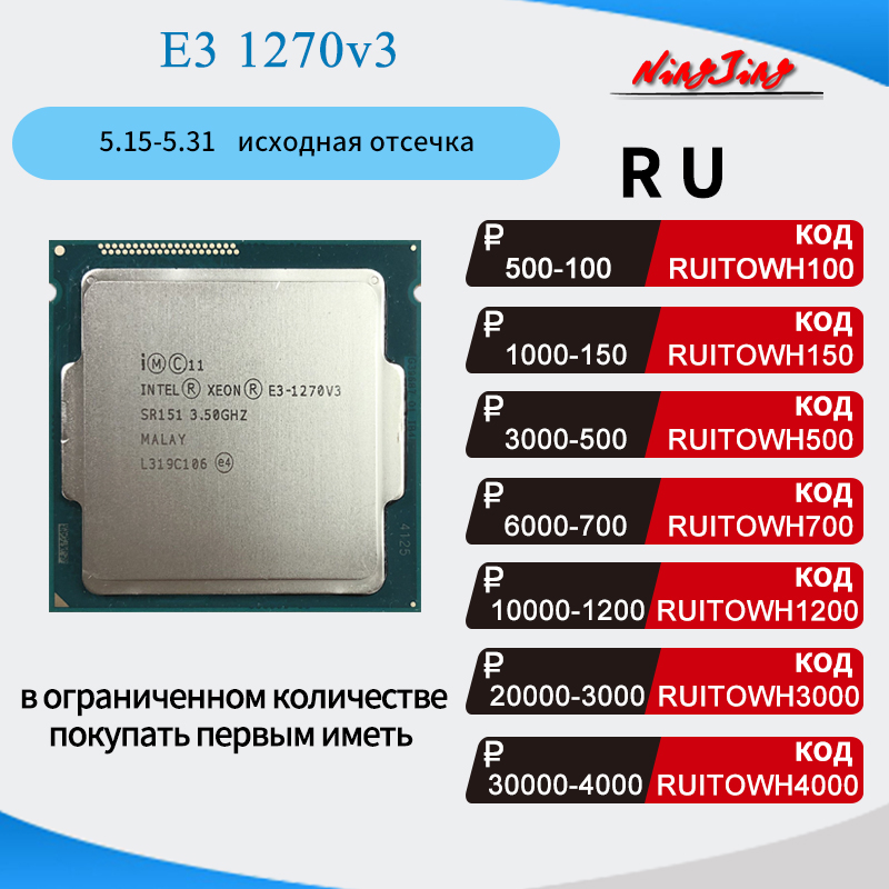 Процессор Intel Xeon 1270 v3 E3 v3 E3 1270v3 3,5 ГГц, четырехъядерный Восьмиядерный процессор L2 = 1 м L3 = 8 м 80 Вт LGA 1150