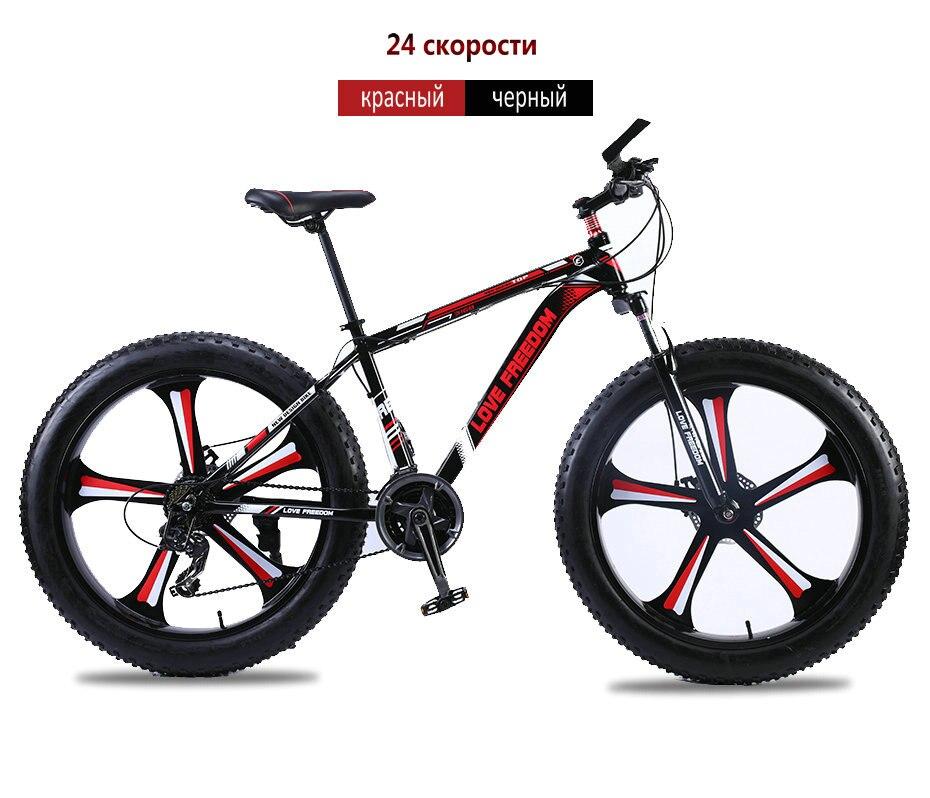 H21bb6475be6440ba8b3e1f22efdc91f3n Love Freedom top quality 7/24/27 Speed 26*4.0 Fat bike Aluminum Frame Mountain Bike Shock Suspension Fork bicicleta Snow bicycle