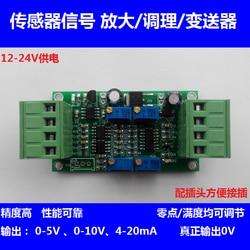 Load Cell Transmitter Amplifier Module 0-5V 4-20MA Current and Voltage Transmitter Force Measurement