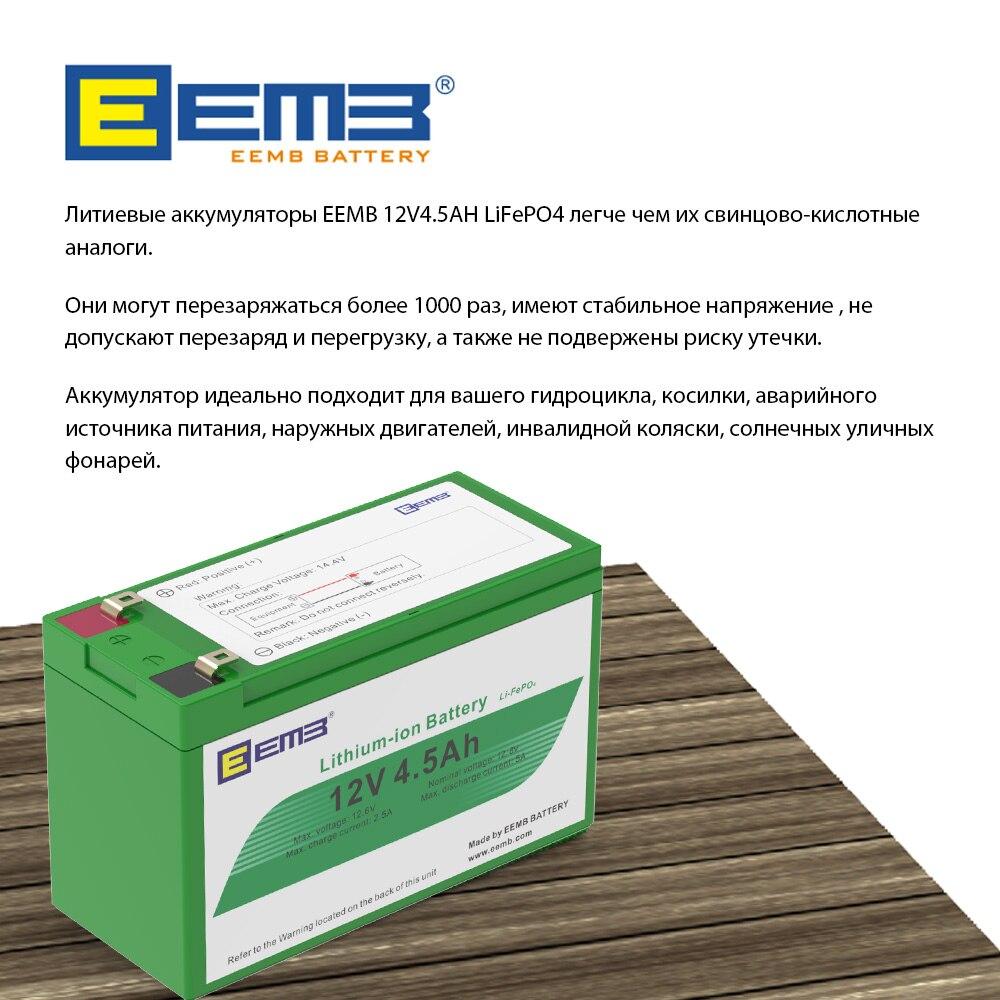 Литиевые батареи EEMB 12 В 4,5 Ач LiFePO4 заменяют кислоту и гель для аккумуляторов Автомобильная игрушка электрическая лодка камера видеонаблюден...