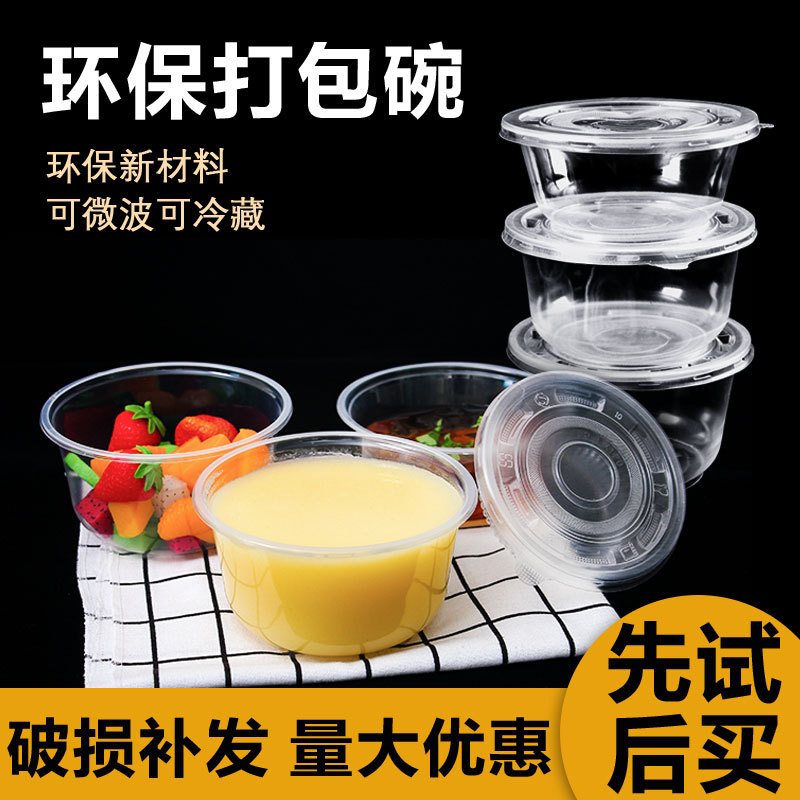 Porringer Disposable Plastic Packing Box Paste Take-out Commercial Use Ice Powder For Liangpi Rice Packaging Box
