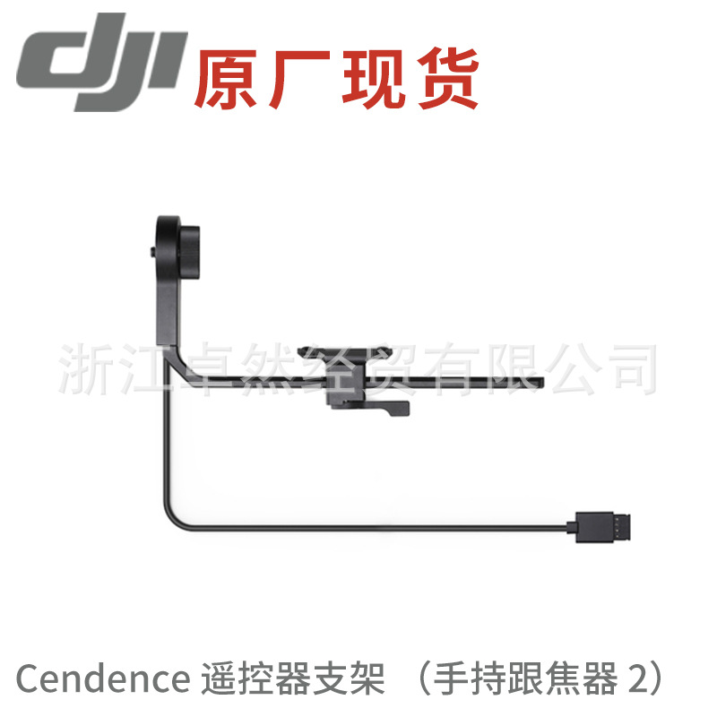 DJI Wu Inspire 2 Cendence Remote Control Bracket Focus Follower 2 Unmanned Aerial Vehicle Drone Accessories