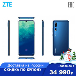 Смартфон ZTE Axon 10 Pro (6.47дюйм) 19.5:9 2340x1080, 1,4 ГГц+2,0 ГГц+2,5 ГГц, 8 Core, 6GB RAM, 128GB, 48 МП+20 МП+8 МП/20Mpix