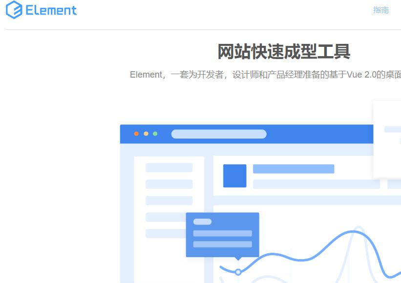 element網站成型工具