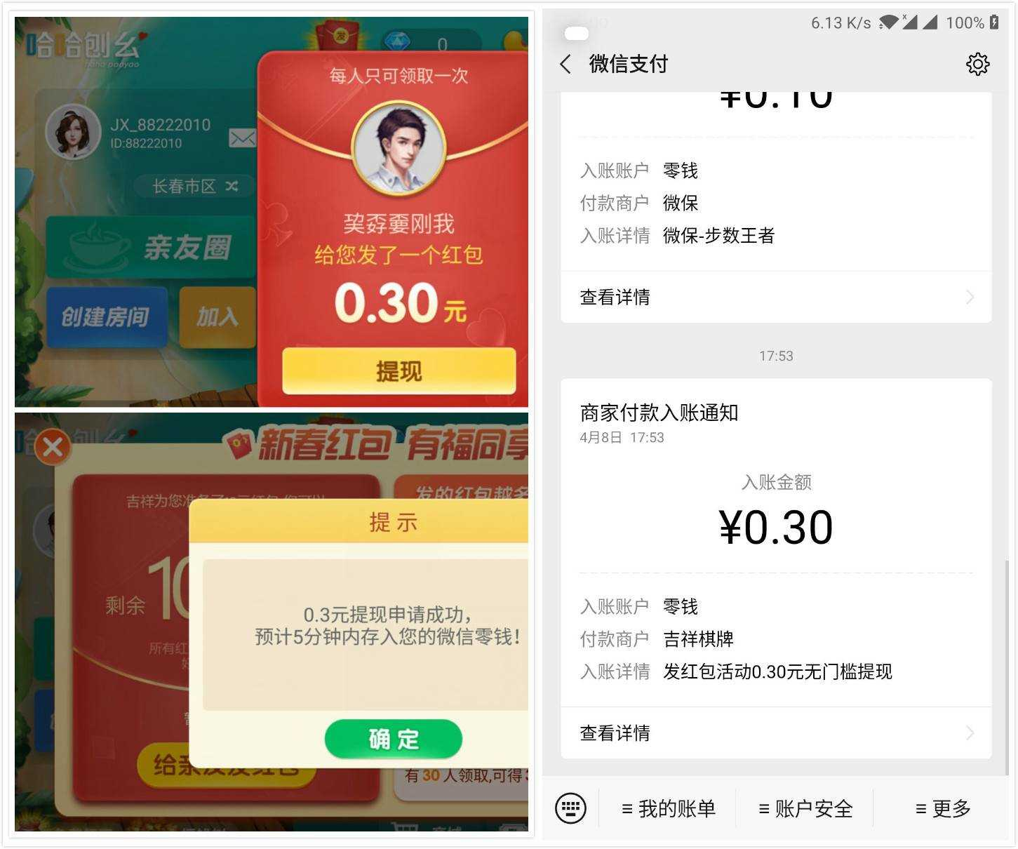 哈哈刨幺领取0.6元微信零钱