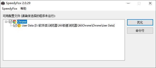 浏览器一键优化速度 SpeedyFox