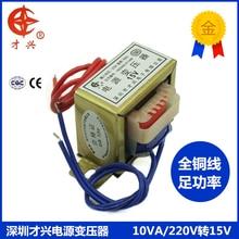 Трансформатор переменного тока 220 В/50 Гц EI48 * 24 10 Вт 15 в 220 В переменного тока 15 В переменного тока (одиночный выход) а мА трансформатор питания