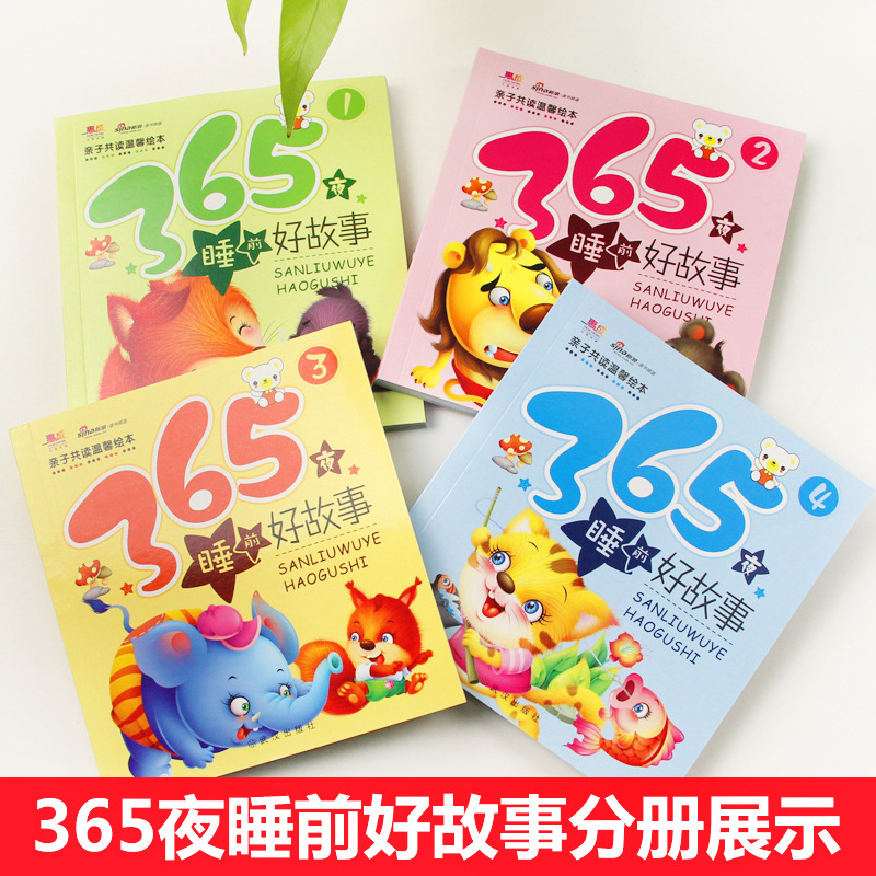 All 4 0-6 Years Old Baby 365 Night Bedtime Story Parent And Child Interactive ENLIGHTEN Picture Book Phonetic Version Of