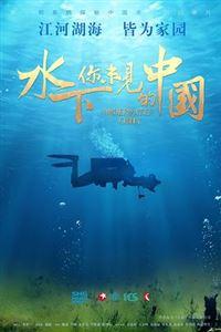 水下·你未见的中国[更新至06集]