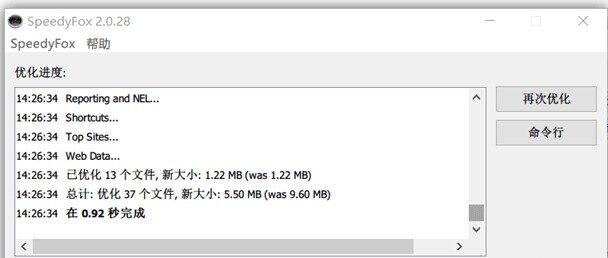 浏览器提速
