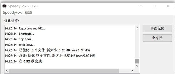 SpeedyFox-提高浏览器响应速度