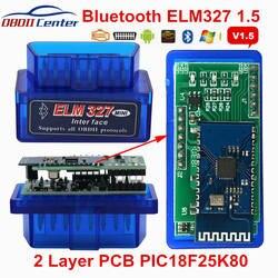 Недавно elm327 Pic18f25k80 Bluetooth V1.5 Авто сканер 2 Слои Pcb Elm 327 25k80 диагностический сканер obd-ii оборудования 1,5 Andorid ПК