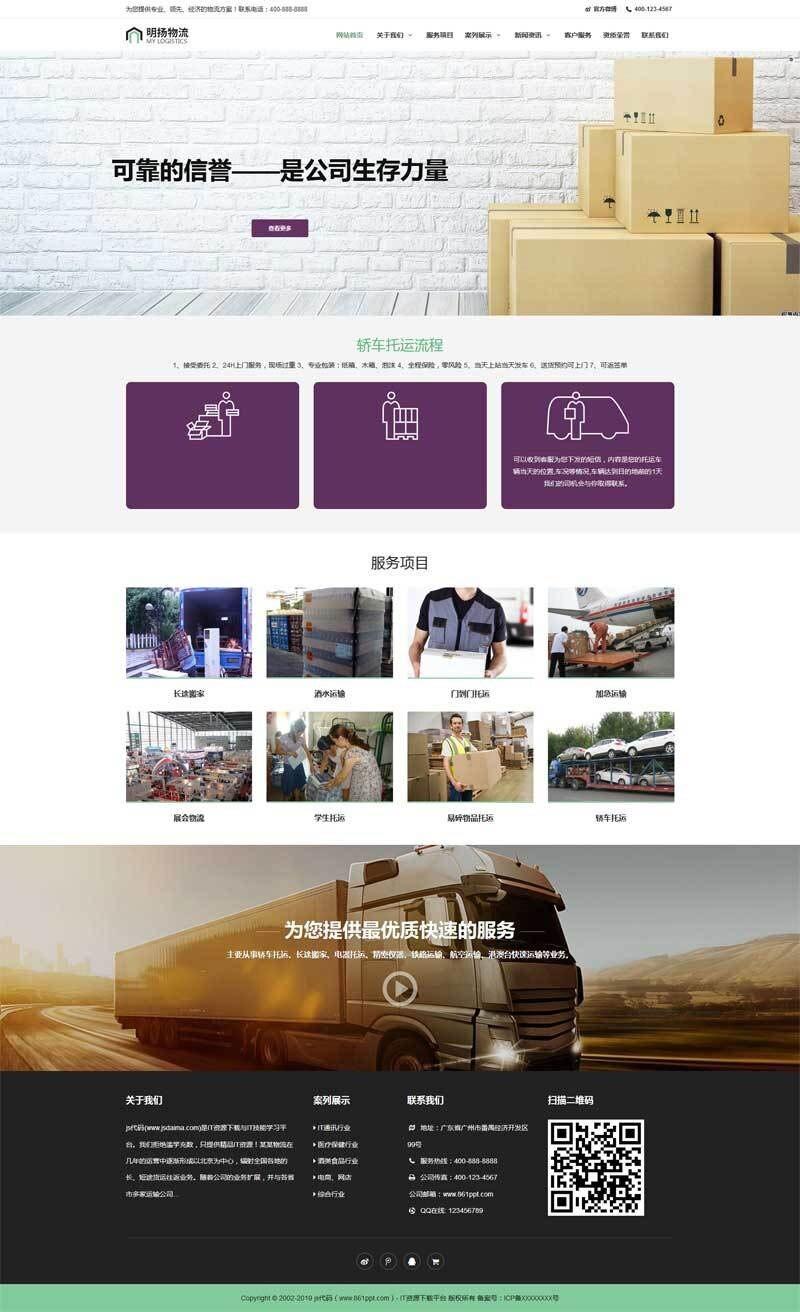 大气响应式物流货运公司网站模板(自适应手机移动端)