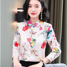 Корейские шелковые рубашки для женщин атласная шелковая рубашка
