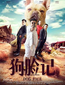 狗脸记(微电影)