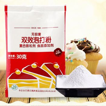 30g X 1 Bag Double Acting Baking Powder Steamed Bread Cake Raising Leavening